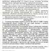 Лезнівське ДТП: чиновники намагаються уникнути покарання