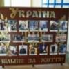 У Красилові відкрили стенд земляків – учасників АТО