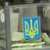 На Хмельниччині за омрієні 7 депутатських мандатів змагається 110 мажоритарників