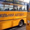 До Хмельницької області не доїдуть 14 новеньких шкільних автобусів через нестачу коштів