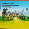 У Кам'янці-Подільському для сімей учасників АТО запровадили соціальну картку