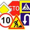 Експеримент ДАІ: у Хмельницькому проведуть ревізію дорожніх знаків