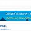 """Фото Кам'янець-Подільської фортеці з'явилось на всіх сторінках """"Вікіпедії"""""""