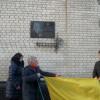 У Славуті відкрили меморіальну дошку загиблому військовослужбовцю