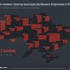 Хмельницька область втратила 51 солдата в АТО – Інфографіка