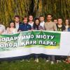 Чи бути молодіжному парку у Хмельницькому?