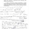 ГО Хмельниччини просять владу не допустити призначень колишніх регіоналів
