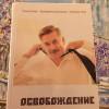 Про екс-мера Кам'янця-Подільського написали книгу