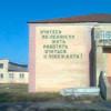 Активісти вимагають у влади позбутися радянських гасел на будівлях Славутського району