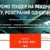 Центр протидії корупції оскаржує тендер на реконструкцію інтернату в Славуті за 16 млн. грн, розіграний однопартійцями