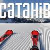 Взимку 2016 року планується запуск гірськолижного курорту в Сатанові