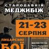 """""""Стародавній Меджибіж """" запрошує на 10-й фестиваль середньовічної культури"""