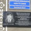 На Кам'янеччині відкрили меморіальну дошку бійцю АТО
