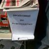 У Хмельницькому Правий сектор розгорнув намети і збирає підписи на референдум