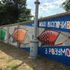 """У Хмельницькому з'явилось нове """"рятувальне"""" графіті від """"Республіки"""""""