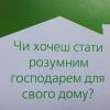 Кандидатам у мери пропонують підписати меморандум про енергоефективність міста