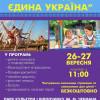 26-27 вересня – парк ім. Чекмана «Велика родина – єдина країна»