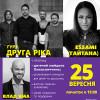 На День міста кандидати на місцеві вибори розважали електорат (Оновлено)