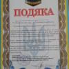 Колектив Хмельницького психоневрологічного диспансеру отримав подяку за волонтерську діяльність