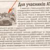 У Славуті учасники АТО вимагають пояснення комунальної газети, чому вона використала фото зі свастикою
