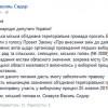 Мер Славути просить парламентарів дати виборчий шанс для Славутської міської об'єднаної тергромади