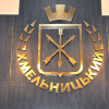 На посаду секретаря Хмельницької міськради є чотири претенденти – Симчишин