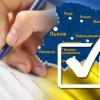 ЦВК оголосила результати голосування в 22 об'єднаних тергромадах Хмельниччини