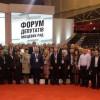 125 делегатів представляли Хмельниччину на форумі БПП «Солідарність»