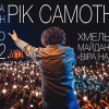 На хмельницькому Майдані пропонують згадати Скрябіна, провівши вечір-пам'яті