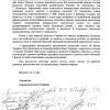 Нардеп з Хмельниччини поскаржився в Антикорупційне бюро на Саакашвілі і його команду