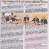 На Хмельниччині сфальсифікували результати облкомісії з відбору інвестиційних проектів – депутат