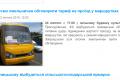Відкрите звернення до Хмельницької міської ради та її Виконавчого комітету щодо підвищення вартості проїзду