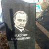 На Хмельниччині виготовили надгробок Путіну