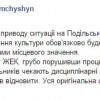 """Симчишин покарає """"жеківців"""" за розбирання старовинного будинку на Подільській"""