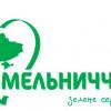 Хмельниччині пропонують бренд «Зеленого серця України»