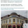 Суд підтвердив, що хмельницька фірма незаконно проводила роботи у пам'ятці архітектури XIX ст (Виправлено)