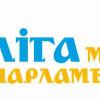 Моделювання роботи Верховної Ради України «Ліга молодих парламентарів» (Київ)
