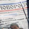 """У Хмельницькому сепаратистів, які розповсюджували газету """"Новороссия"""", засудили на 5 років ув'язнення"""