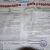 """Депутати провалили роздержавлення газети """"Подільські вісті"""""""