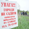У Симчишина на земельний аукціон відправили ділянку разом з людьми. Останні вимагають справедливості