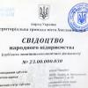 Депутати зобов'язали правоохоронців дати оцінку діяльності псевдонародних підприємців на Хмельниччині