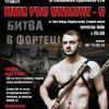 У Кам'янці-Подільському пройде міжнародний турнір зі змішаних єдиноборств