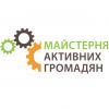 У Хмельницькому пройде 3 Модуль Майстерні активних громадян