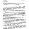 Виборча комісія визнала обраним нового депутата Хмельницької облради