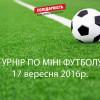 Запрошуємо хмельничан на турнір із міні футболу (Анонс)