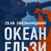 Створи ідею підвищення туристичної привабливості Хмельницького – отримай квиток на «Океан Ельзи»