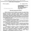 Екологічну інспекцію просять зупинити роботу акумуляторного заводу у Старокостянтинові