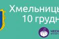 У Хмельницькому відбудеться антикорупційний тренінг в рамках кампанії ЧЕСНО.Фільтруй суд!