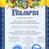 """Хмельницьктеплокомуненерго"" – краще в Україні серед підприємств комунальної теплоенергетики"