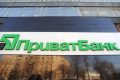 «Псевдонаціоналізація» ПриватБанку – чергова інформаційна атака на клієнтів банку